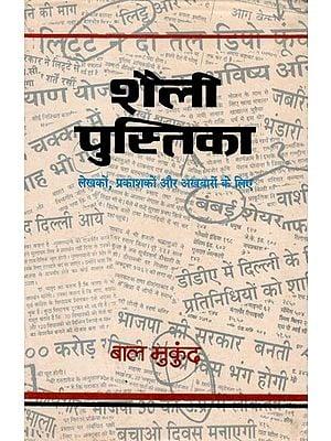 शैली पुस्तिका (लेखकों, प्रकाशकों तथा समाचार पत्रों के लिए): Style Book  (For Authors, Publishers and Newspapers) -An Old Book