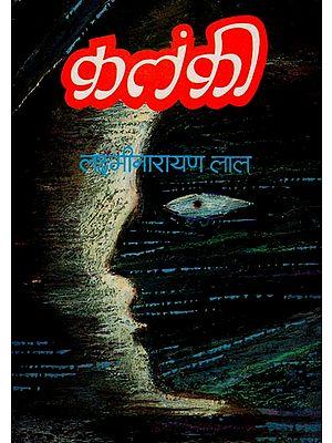 कलंकी: Kalanki (A Play)