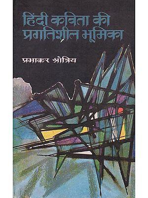 हिंदी कविता की प्रगतिशील भूमिका  : Progressive Role of Hindi Poem (An old Book)