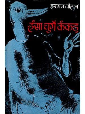 हंसा चुगै कंकड़: Hansa Chugai Kankad (An Old Book)