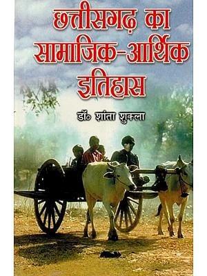 छत्तीसगढ़ का सामाजिक-आर्थिक इतिहास: Social-Economic History of Chhattisgarh