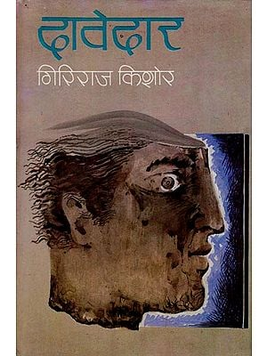 दावेदार: Davedar - A Novel (An Old Book)