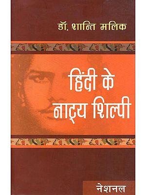 हिंदी के नाट्य शिल्पी : Theatrical Artisans of Hindi