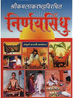 निर्णय सिंधु - Decision Sindhu (Marathi)