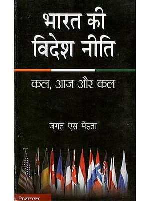 भारत की विदेश नीति ( कल आज और कल) : India's Foreign Policy (Yesterday, Today and Tomorrow)