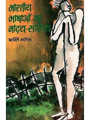 भारतीय भाषाओं का नाट्य - साहित्य : Theatrical Literature of Indian languages (An Old Book)