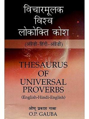 विचारमूलक विश्व लोकोक्ति कोश (अंग्रेज़ी- हिंदी- अंग्रेज़ी): Theseaurus of Universal Proverbs (English- Hindi- English)
