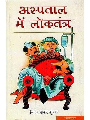 अस्पताल में लोकतंत्र: Democracy In The Hospital (A Satire)