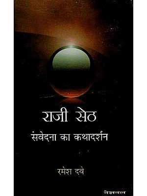राज़ी सेठ (संवेदना का कथादर्शन ): Raji Seth (Legend of Compassion)