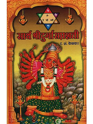 सार्थ श्रीदुर्गासप्तशती - Sridurga Saptashti with Meaning (Marathi)