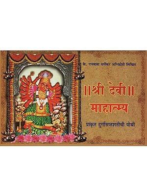 श्री देवी माहात्म्य - Shri Devi Mahatmya (Marathi)