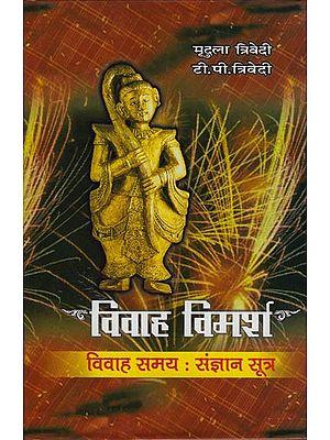 विवाह-विमर्शविवाह समय : संज्ञान सूत्र: Vivaha Vimarsha