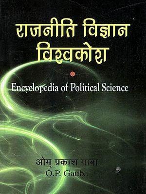 राजनीति विज्ञान विश्वकोश: Encyclopedia of Political Science
