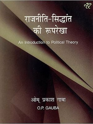 राजनीति - सिद्धांत की रूपरेखा: An Introduction to Political Theory