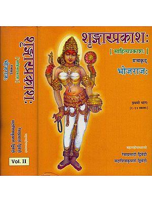 श्रृंगारप्रकाशः [साहित्यप्रकाशः], ग्रंथकृद, भोजराजः : Shringar Prakasha (Set of 2 Volumes)