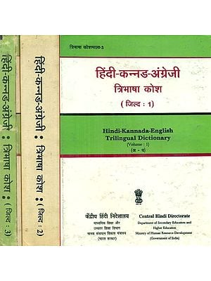 हिंदी - कन्नड - अंग्रेजी : Hindi, Kannada and English Dictionary in Set of 3 Volumes (An Old and Rare Book)