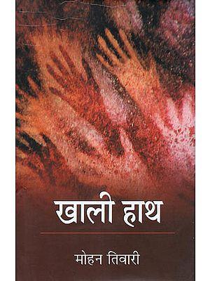 खाली हाथ: Khali Hath (Hindi Stories)