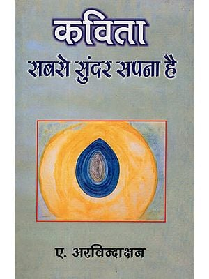 कविता - सबसे सुन्दर सपना: Poetry - Most Beautiful Dream (An Old and Rare Book)