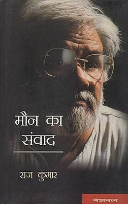 मौन का संवाद: Maun ka Sanvad (Poems)