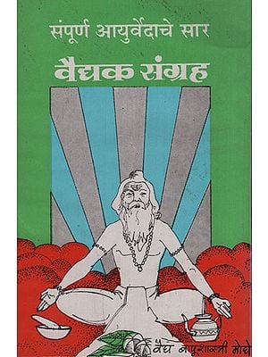 वैधक संग्रह - Valid Collection (Marathi)