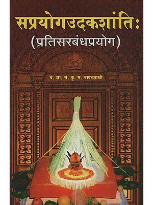 सप्रयोगउदकशांती: (प्रतिसारबांधप्रयोग) in Marathi