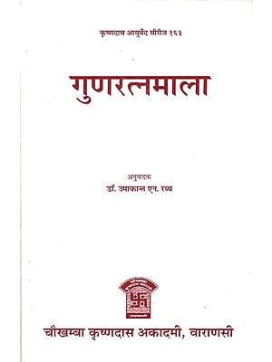 गुणरत्नमाला: Guna Ratna Mala