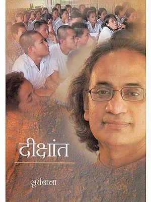दीक्षांत: Dikshant (Novel)