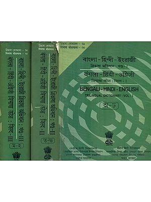 बंगला - हिंदी - अंग्रेजी : Bengali, Hindi and English Dictionary in Set of 3 Volumes (An Old and Rare Book)