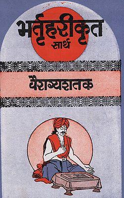 भर्तृहरीकृत सार्थ वैराग्यशतक – Inverted Antithesis with Meaning (Marathi)