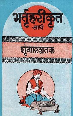 भर्तृहरीकृत सार्थ शृंगारशतक - Inverted Erotica with Meaning (Marathi)