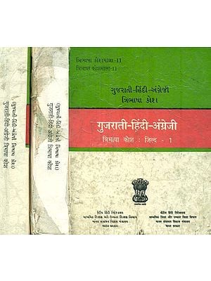 गुजराती - हिंदी - अंग्रेजी : Gujarati, Hindi and English Dictionary in Set of 3 Volumes (Very Old and Rare Book)