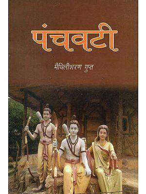 पंचवटी: Panchvati