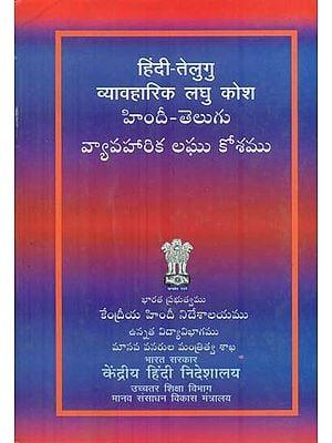 हिंदी - तेलुगु व्यावहारिक लघु कोश : Hindi, Telugu Short Dictionary