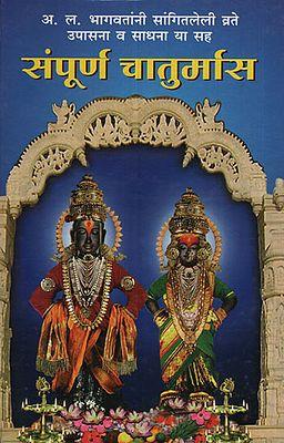 संपूर्ण चातुर्मास - The Entire Chaturmas (Marathi)