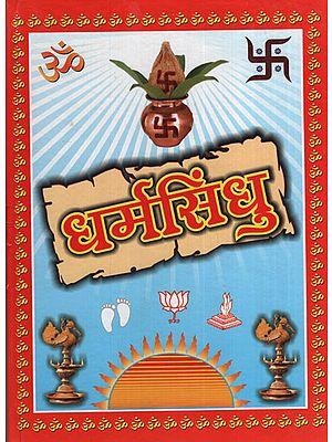 धर्मसिंधू – Religiosity (Marathi)