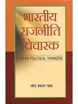 भारतीय राजनीति विचारक : Indian Political Thinkers