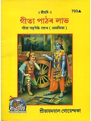 গীতা পাঠৰ লাভ: Benefits of Reading Gita (Assamese)