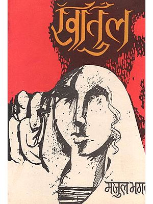 खातुल  : Khatul (A Novel) - An Old Book