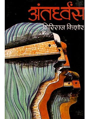 अंतर्ध्वंस : Anterdhwans (A Novel ) - An Old Book