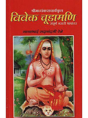 विवेक चूडामणि - Vivek Chudamani (Marathi)