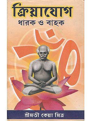 ক্রিয়াযোগ - ধারক ও বাহক: Kriya Yoga - Bearer and Carrier (Bengali)