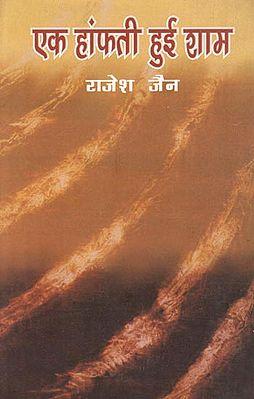 एक हांफती हुई शाम : A Gasp Evening (Hindi Short Stories)
