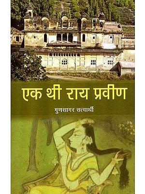 एक थी राय प्रवीण  : Ek Thi Rai Praveen (A Novel)