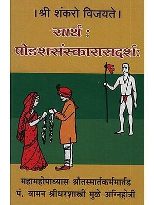 सार्थ षोडशसस्कारासदर्श: - Shoddshakasarakara With Meaning (Marathi)