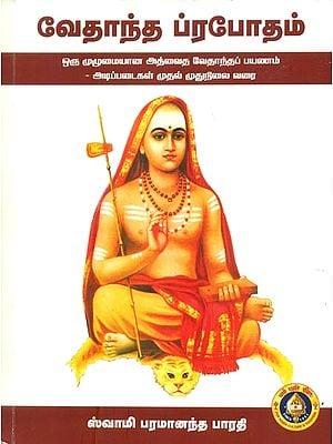 வேதாந்தா ப்ரபோதம்: Vedanta Prabodham (Tamil)