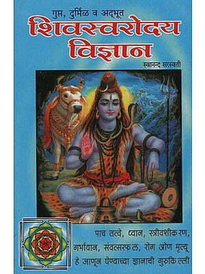 शिवस्वरोदय विज्ञान - The Science Of Shiva (Marathi)
