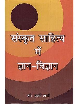 संस्कृत साहित्य में ज्ञान-विज्ञान: Knowledge in Sanskrit Literature