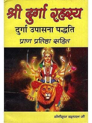 श्री दुर्गा रहस्य: Shri Durga Rahasya