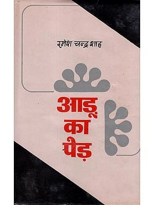 आड़ू का पेड़: Aadu Ka Pedh (Collection of Essays)