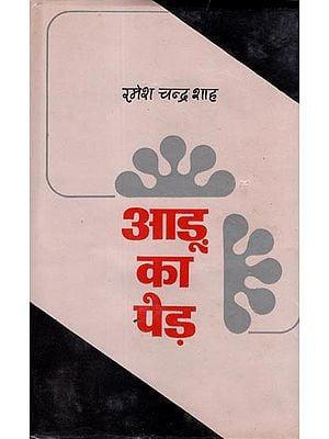 आड़ू का पेड़: Aadu Ka Pedh (Collection of Essays)